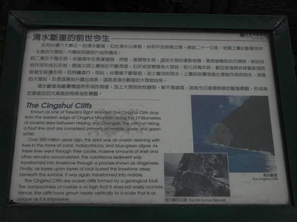 清水斷崖 (5).JPG
