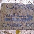 Al Qasr古城 (23).jpg