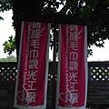 興隆毛巾觀光工廠 (1)