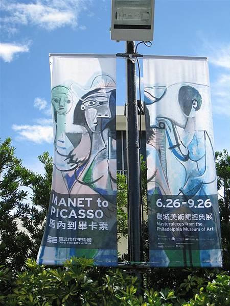 費城美術館經典展 (1)