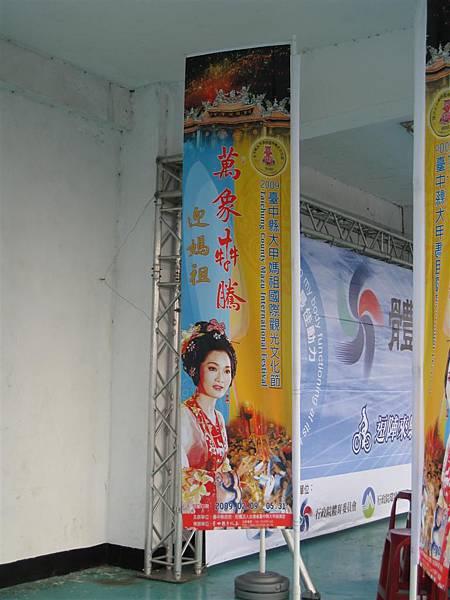 20090221 媽祖萬人崇Bike (9)