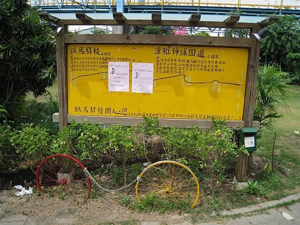 20090523 潭雅神綠園道鐵馬驛站 (7)