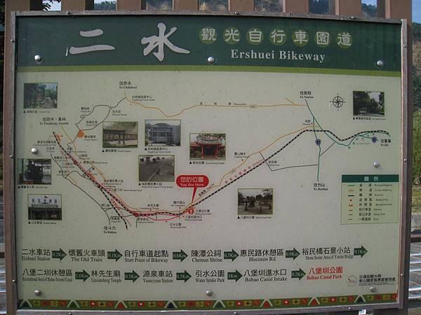 20091125 師康活動 二水自行車道
