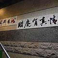 工研益壽多文化館 (17)