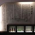 工研益壽多文化館 (19)