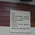 工研益壽多文化館 (27)