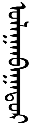 110px-Ulaghanbaghatur_svg