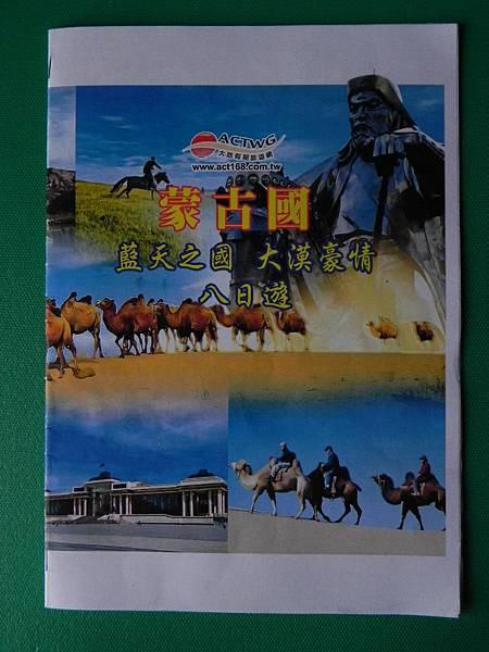 蒙古旅遊手冊