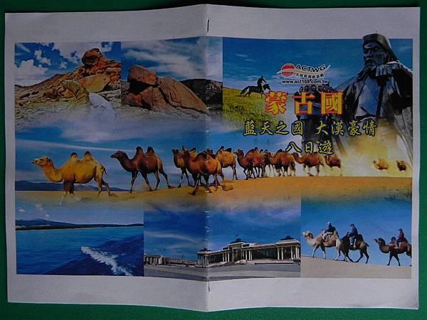 蒙古旅遊手冊 (1)