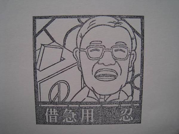 元首館 (70)