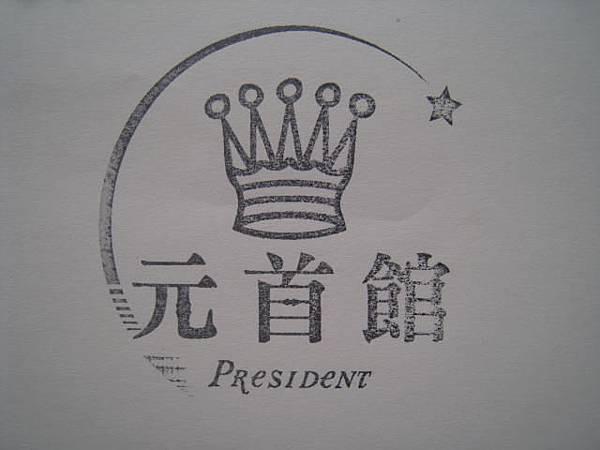 元首館 (69)