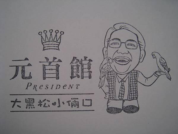元首館 (71)