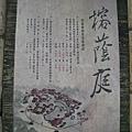 南園 庭 (2)