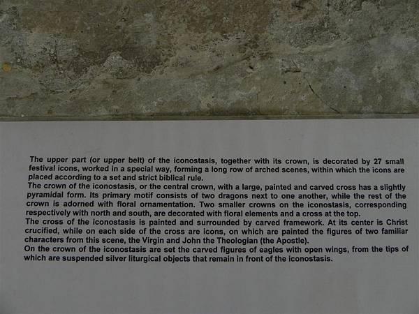 Onufri Museum (15)