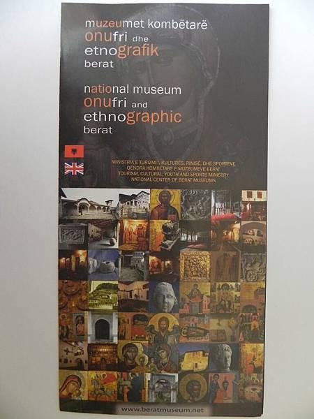 Onufri Museum