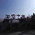 天空之橋 2012 (1)