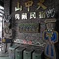 山中天休閒餐廳 (17)