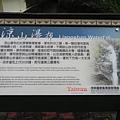 涼山瀑布 (4)
