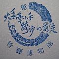 竹藝博物館 (1)