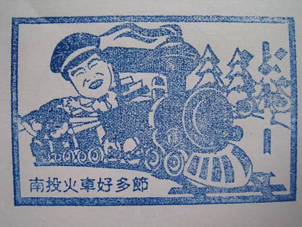 2009 南投火車好多節 (1)