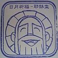 2010 南投魚池 日月潭 (1)