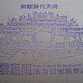 2009平安鹽祭 (29)