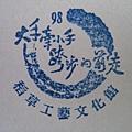 稻草工藝文化館