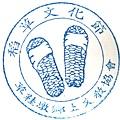 稻草工藝文化館 (1)