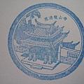 鹿港龍山寺 (1)