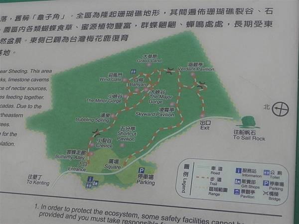 社頂自然公園 (2)