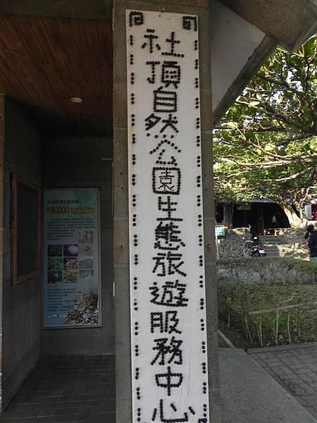 社頂自然公園 (1)