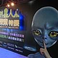 外星人探索特展 (1)