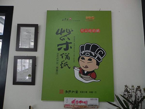 廣興紙寮 (10)