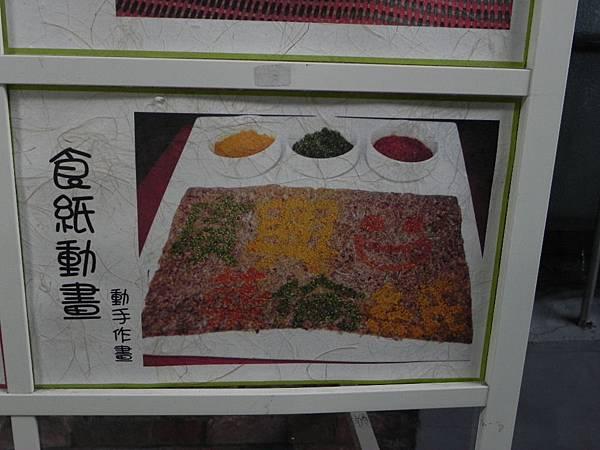 廣興紙寮 (14)