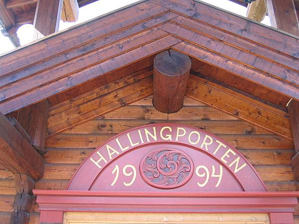 Hallingporten餐廳  (1)