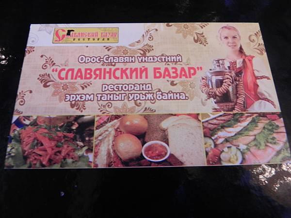俄羅斯餐廳的午餐 (10).JPG