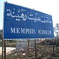 Memphis Museum (2).JPG