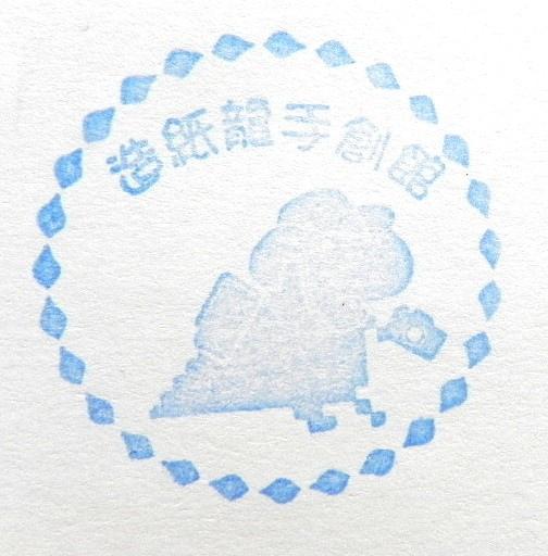 南投縣埔里鎮 造紙龍紀念章 (6).JPG