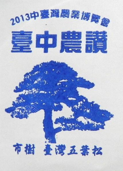 農博 台中農讚 (4).JPG
