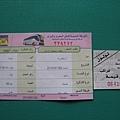 Al Mo'af al-Gedid長途巴士站 (1).JPG