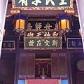 台南孔廟 (10).JPG