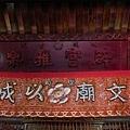 台南孔廟 (15).JPG