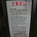 台南孔廟 (25).JPG