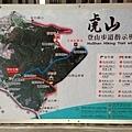 20140101 虎山登山步道 (5).JPG