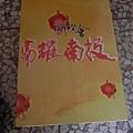馬躍南投 (3).JPG