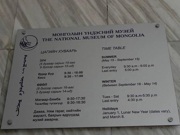 國立蒙古歷史博物館 (7).JPG