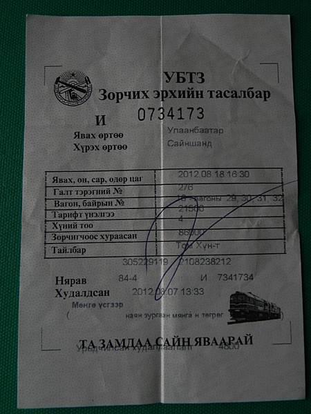 西伯利亞鐵路 (32).jpg