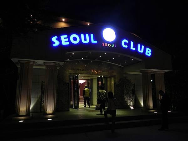 Seoul Club晚餐 (1).jpg