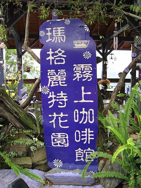瑪格莉特花園 (8).JPG