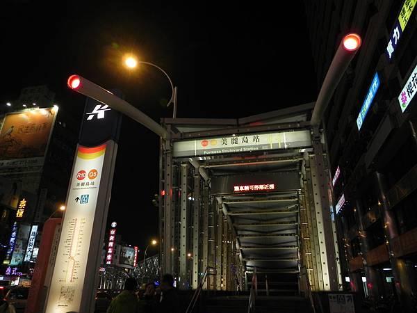 高捷美麗島站 (1).JPG